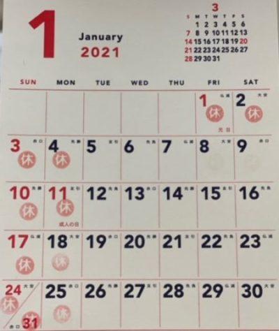 【2021年1月定休日】