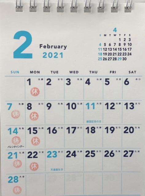 【2021年2月定休日】