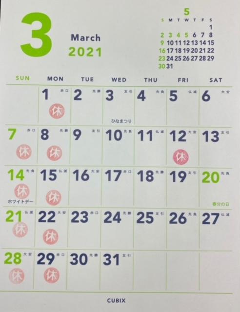 【2021年3月定休日】