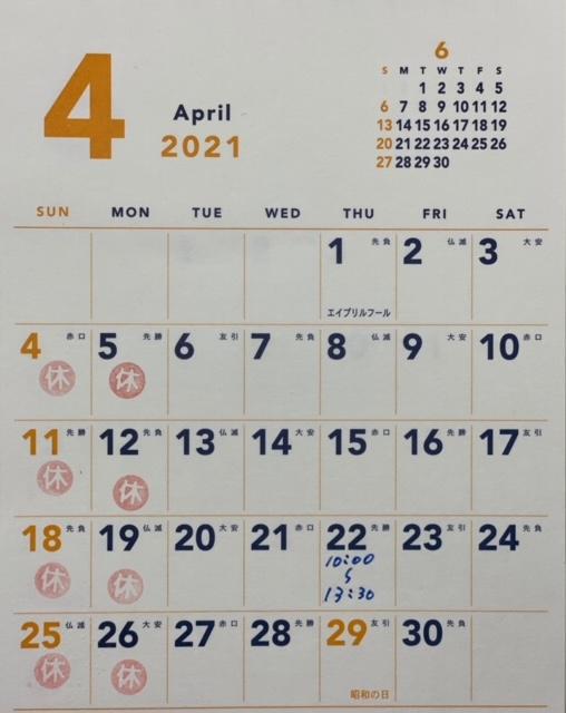 【2021年4月定休日】