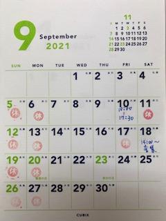 【2021年9月の定休日】